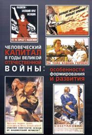 Человеческий капитал в годы Великой Отечественной войны: особенности формирования и развития ISBN 978-5-7139-0878-2
