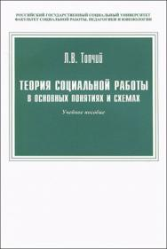 Теория социальной работы в основных понятиях и схемах ISBN 978-5-7139-0927-7