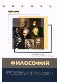 Философия ISBN 978-5-7139-0988-8