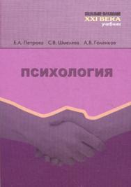 Психология ISBN 978-5-7139-1033-4