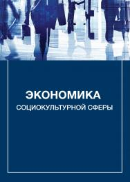 Экономика социокультурной сферы: монография ISBN 978-5-7139-1153-9
