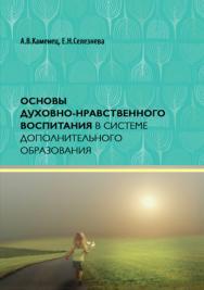 Основы духовно-нравственного воспитания в системе дополнительного образования: учеб. пособие ISBN 978-5-7139-1242-0