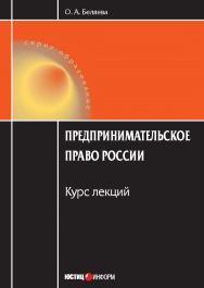 Предпринимательское право России : Курс лекций ISBN 978-5-7205-0974-3