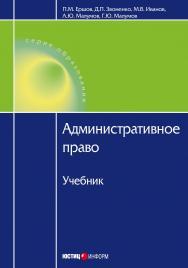 Административное право ISBN 978-5-7205-1068-8