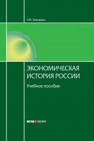 Экономическая история России ISBN 978-5-7205-1085-5
