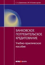 Банковское потребительское кредитование ISBN 978-5-7205-1092-3