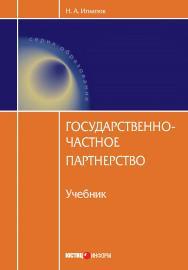 Государственно-частное партнерство ISBN 978-5-7205-1099-2