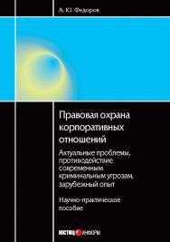 Правовая охрана корпоративных отношений: актуальные проблемы, противодействие современным криминальным угрозам, зарубежный опыт ISBN 978-5-7205-1124-1