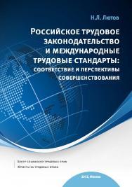Российское трудовое законодательство и международные трудовые стандарты: соответствие и перспективы совершенствования ISBN 978-5-7205-1167-8