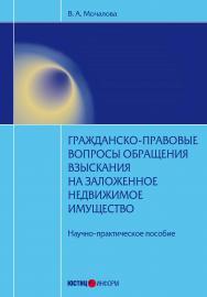 Гражданско-правовые вопросы обращения взыскания на заложенное недвижимое имущество ISBN 978-5-7205-1173-9