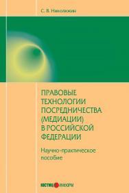 Правовые технологии посредничества (медиации) в Российской Федерации ISBN 978-5-7205-1177-7