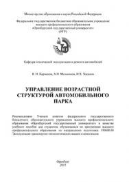 Управление возрастной структурой автомобильного парка: : учебное пособие ISBN 978-5-7410-1219-2