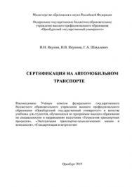 Сертификация на автомобильном транспорте: учебник ISBN 978-5-7410-1281-9