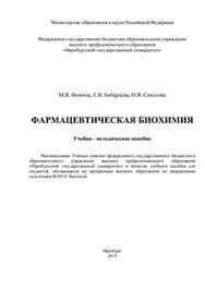 Фармацевтическая биохимия: Учебно-методическое пособие ISBN 978-5-7410-1303-8