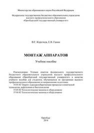 Монтаж аппаратов: учебное пособие ISBN 978-5-7410-1327-4