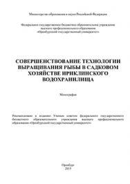 Совершенствование технологии выращивания рыбы в садковом хозяйстве Ириклинского водохранилища: монография ISBN 978-5-7410-1356-4