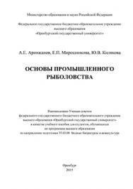 Основы промышленного рыболовства: учебное пособие ISBN 978-5-7410-1360-1