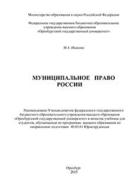 Муниципальное право России: учебник ISBN 978-5-7410-1362-5