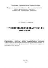 Учебно-полевая практика по экологии ISBN 978-5-7410-1369-4