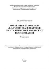 Концепция этногенеза Л. Н. Гумилева в практике ментально-географических исследований: монография ISBN 978-5-7410-1389-2