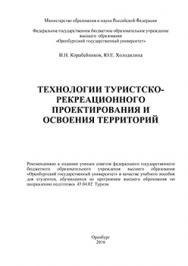 Технологии туристско-рекреационного проектирования и освоения территорий: учебное пособие ISBN 978-5-7410-1415-8