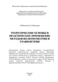 Теоретические основы и практическое применение методов волюмометрии и гравиметрии: учебное пособие ISBN 978-5-7410-1429-5