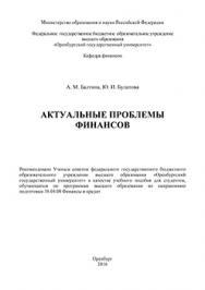 Актуальные проблемы финансов: учебное пособие ISBN 978-5-7410-1452-3