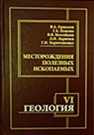 Геология. Часть VI. Месторождения полезных ископаемых ISBN 978-5-7418-0569-5