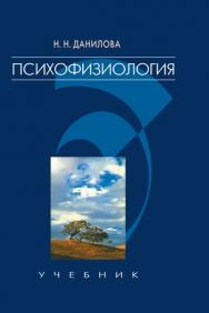 Психофизиология: Учебник для вузов ISBN 978-5-7567-0220-0