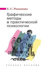 Графические методы в практической психологии ISBN 978-5-7567-0561-4