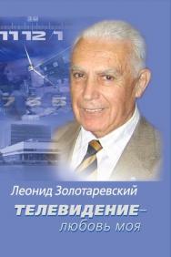 Телевидение — любовь моя ISBN 978-5-7567-0573-7