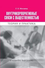 Внутрикорпоративные связи с общественностью. Теория и практика ISBN 978-5-7567-0585-0