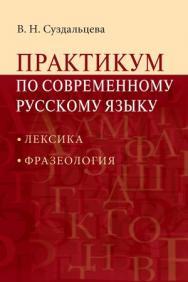 Практикум по современному русскому языку ISBN 978-5-7567-0586-7