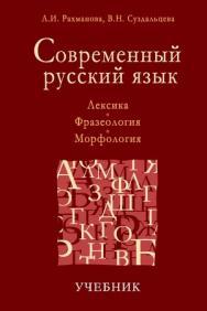 Современный русский язык. Лексика. Фразеология. Морфология. ISBN 978-5-7567-0587-4
