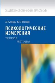 Психологические измерения: Теория. Методы ISBN 978-5-7567-0611-6