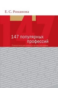 147 популярных профессий: Психологический анализ и профессиограммы ISBN 978-5-7567-0623-9