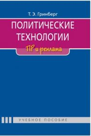 Политические технологии: ПР и реклама ISBN 978-5-7567-0639-0