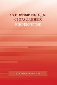 Основные методы сбора данных в психологии ISBN 978-5-7567-0653-6