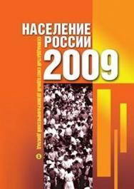 Население России 2009 ISBN 978-5-7598-0898-5