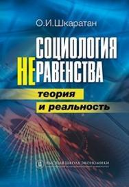 Социология неравенства. Теория и реальность ISBN 978-5-7598-0913-5