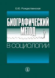 Биографический метод в социологии ISBN 978-5-7598-0960-9