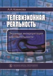 Телевизионная реальность: экранная интерпретация действительности ISBN 978-5-7598-1037-7