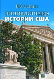 Энциклопедия истории США ISBN 978-5-7777-0680-5