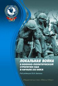 Локальная война в военно-политической стратегии США в начале XXI века ISBN 978-5-7777-0707-9