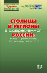 Столицы и регионы в современной России: мифы и реальность пятнадцать лет спустя ISBN 978-5-7777-0713-0