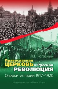 Православная Церковь и Русская революция. Очерки истории. 1917–1920 ISBN 978-5-7777-0720-8