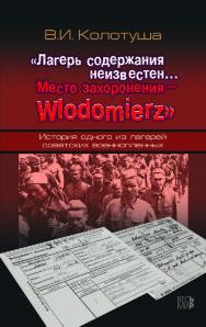 «Лагерь содержания неизвестен… Место захоронения – Wlodomierz». История одного из лагерей советских военнопленных ISBN 978-5-7777-0721-5