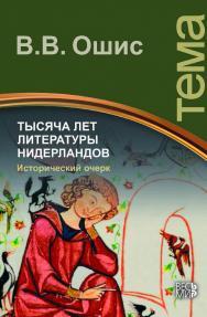 Тысяча лет литературы Нидерландов. Исторический очерк ISBN 978-5-7777-0725-3