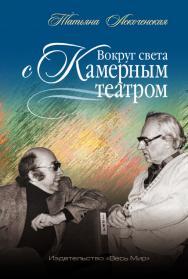 Вокруг света с Камерным театром ISBN 978-5-7777-0726-0