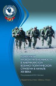 Конфликты низкой интенсивности в американской военно-политической стратегии в начале XXI века ISBN 978-5-7777-0745-1